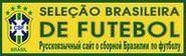 Русскоязычный сайт о сборной Бразилии, клубном бразильском и южноамериканском футболе